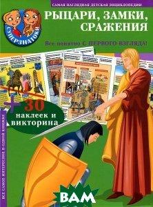Купить Рыцари, замки, сражения (+ 30 наклеек и викторина), Академия Развития, 978-5-7797-1789-2