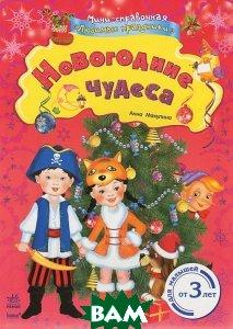 Купить Новогодние чудеса, Ранок ООО, Анна Макулина, 9789667454623
