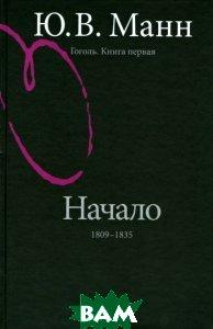 Гоголь. Книга первая. Начало. 1809-1835 годы