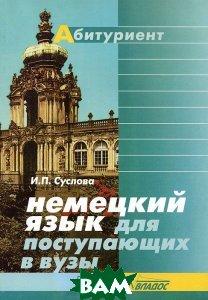 Купить Немецкий язык для поступающих в вузы., ВЛАДОС, Суслова И.П., 5-6910-1303-3
