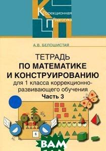 Тетрадь по математике и конструированию для 1 класса коррекционно-развивающего обучения. В 4 частях. Часть 3