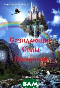 Купить Созидающие Силы Вселенной, Стигмарион, Александр Кузнецов, 978-5-903469-54-3