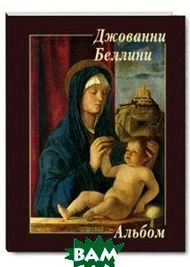Купить Джованни Беллини. Альбом, БЕЛЫЙ ГОРОД, 978-5-7793-4191-2