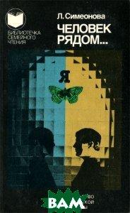 Купить Человек рядом, Издательство политической литературы, Л. Симеонова, 5-250-00348-6