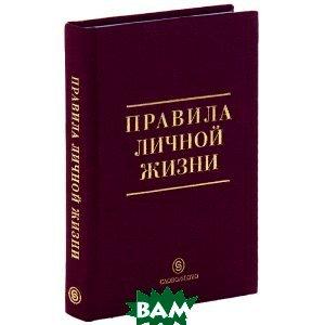 Купить Правила личной жизни, СЛОВО/SLOVO, 978-5-387-00549-7