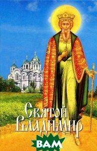Купить Святой Владимир, Сибирская Благозвонница, 978-5-91362-594-6