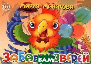 Купить Забавы зверей, ЛИТУР, Мария Манакова, 978-5-9780-0574-5