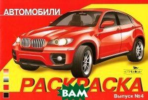 Купить Автомобили. Раскраска, Стрекоза-Пресс, 978-5-479-01244-0