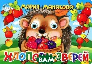 Купить Хлопоты зверей, ЛИТУР, Мария Манакова, 978-5-9780-0573-8