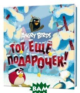 Купить Angry Birds. Тот еще подарочек!, Machaon, Тони Контио, 978-5-389-04636-8