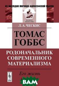 Купить Томас Гоббс - родоначальник современного материализма. Его жизнь и учение, Либроком, Л. А. Ческис, 978-5-397-03617-7