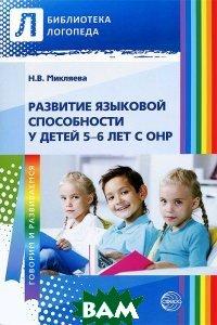 Развитие языковой способности у детей 5 6 лет с ОНР