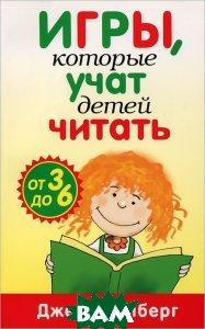 Купить Игры, которые учат детей читать. Для детей от 3 до 6 лет, ПОПУРРИ, Джеки Силберг, 978-985-15-1783-7
