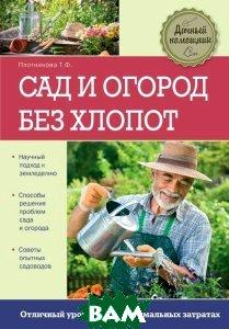 Купить Сад и огород без хлопот, ЭКСМО, Плотникова Т.Ф., 978-5-699-60105-9