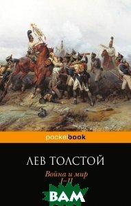 Купить Война и мир. Том 1, 2, ЭКСМО, Толстой Лев Николаевич, 978-5-699-61467-7
