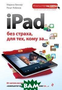 Купить IPad без страха, для тех, кому за, ЭКСМО, Виннер Марина, Янбеков Ренат Маратович, 978-5-699-62091-3