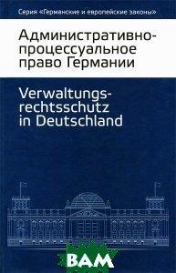 Купить Административно-процессуальное право Германии, Инфотропик Медиа, 978-5-9998-0130-2