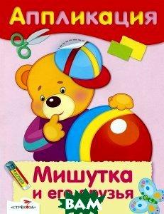 Купить Мишутка и его друзья. Аппликация, Стрекоза, 978-5-9951-1679-0