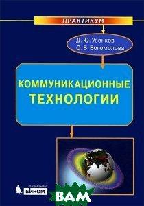 Купить Коммуникационные технологии, Бином. Лаборатория знаний, Д. Ю. Усенков, О. Б. Богомолова, 978-5-9963-0451-6