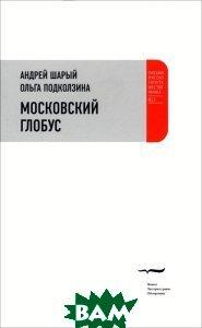 Андрей Шарый, Ольга Подколзина / Московский глобус