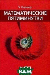 Купить Математические пятиминутки, Бином. Лаборатория знаний, Э. Берендс, 978-5-9963-0369-4