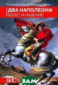 Купить Два Наполеона. Взлет и падение, АСТ-Пресс Книга, 978-5-462-01365-2