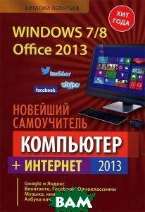 Новейший самоучитель. Компьютер + Интернет, Олма Медиа Групп, Виталий Леонтьев, 978-5-373-05072-2  - купить со скидкой