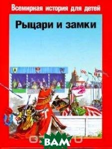 Рыцари и замки, ОЛМА-ПРЕСС, Пьер Микель, 5-87322-749-7  - купить со скидкой