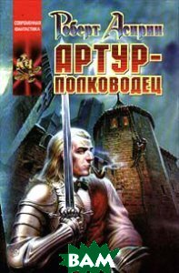 Купить Артур - полководец, АСТ, Роберт Асприн, 5-237-03555-8