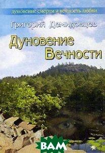Купить Дуновение Вечности, Шатон, Григорий Демидовцев, 5-94988-030-7