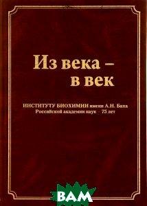 Из века - в век. Институту биохимии имени А. Н. Баха Российской академии наук - 75 лет