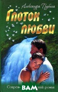 Купить Глоток любви, Книжный дом, Александра Трубина, 978-985-17-0588-3