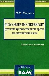 Пособие по переводу русской художественной прозы на английский язык