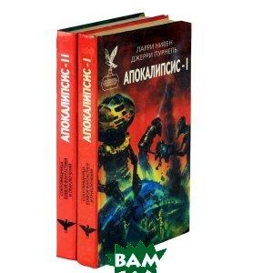 Апокалипсис - I, MELOR, Ларри Нивен, Джерри Пурнель, 5-87005-046-4  - купить со скидкой