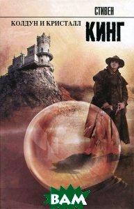 Купить Колдун и кристалл. Книга 4 из цикла `Темная башня`, АСТРЕЛЬ, Стивен Кинг, 978-5-271-45820-0