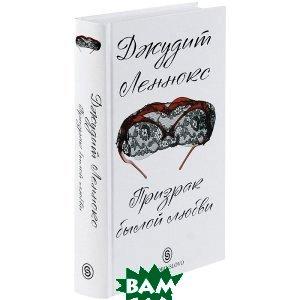 Купить Призрак былой любви, СЛОВО/SLOVO, Джудит Леннокс, 978-5-387-00562-6