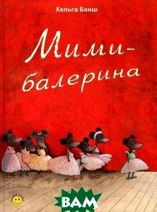 Купить Мими-балерина, Энас-книга, Хельга Банш, 978-5-91921-178-5