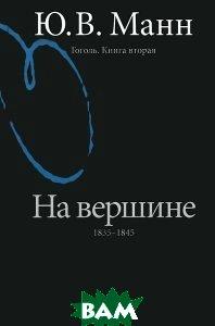 Гоголь. Книга 2. На вершине. 1835-1845