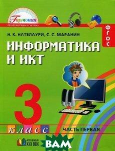 Купить Информатика и ИКТ. 3 класс. В 2 частях. Часть 1, Ассоциация XXI век, Н. К. Нателаури, С. С. Маранин, 978-5-418-00480-2