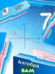 Купить Алгебра. 7 класс, Вентана-Граф, А. Г. Мерзляк, В. Б. Полонский, М. С. Якир, 978-5-360-03724-8