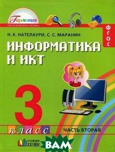 Купить Информатика и ИКТ. 3 класс. Учебник. В 2 частях. Часть 2. ФГОС, Ассоциация XXI век, Н. К. Нателаури, С. С. Маранин, 978-5-418-00482-6