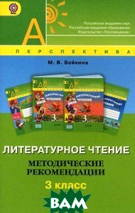 Купить Литературное чтение. 3 класс. Методические рекомендации. ФГОС, Просвещение, М. В. Бойкина, 978-5-09-027064-9