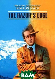 Купить The Razor`s Edge / Острие бритвы, КАРО, William Somerset Maugham, 978-5-9925-0785-0