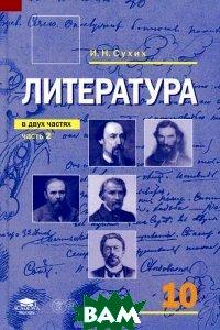 Купить Литература. 10 класс. В 2 частях. Часть 2, Академия, И. Н. Сухих, 978-5-7695-9629-2