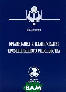Организация и планирование промышленного рыболовства