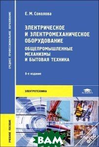 Купить Электрическое и электромеханическое оборудование. Общепромышленные механизмы и бытовая техника, Академия, Е. М. Соколова, 978-5-7695-9635-3