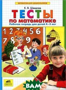 Математика для дошкольников. Тесты по математике. Рабочая тетрадь (4-5 лет)