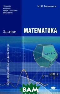 Купить Математика. Задачник, Академия, М. И. Башмаков, 978-5-7695-9612-4