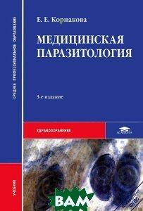 Купить Медицинская паразитология. 3-е изд., стер. Корнакова Е.Е., Академия, 978-5-7695-9254-6