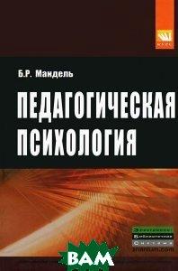 Педагогическая психология, Курс, Б. Р. Мандель, 978-5-16-005692-0  - купить со скидкой